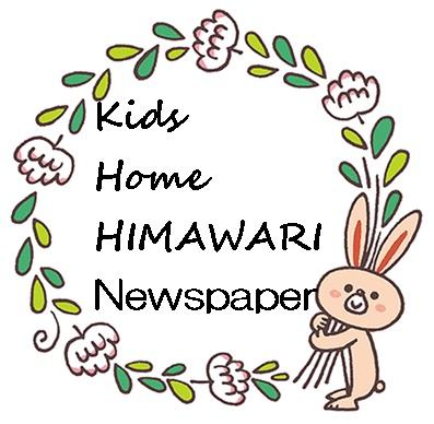 10 月号 HIMAWARI Newspaper